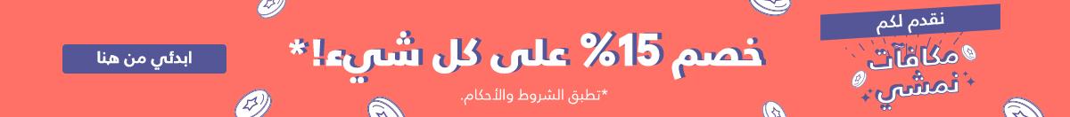 5e07aa8dc موقع نمشي للأزياء, وجهتك الأولى لتسوق الأزياء في السعودية